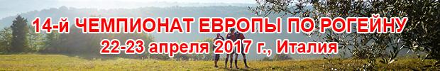 14-й Чемпионат Европы по рогейну 2017