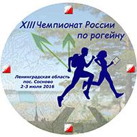 13-й Чемпионат России по рогейну 2016